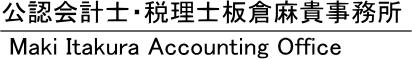 公認会計士・税理士板倉麻貴事務所 logo